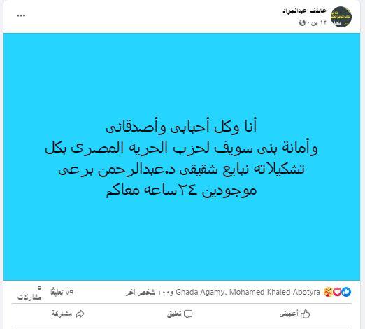 منشور النائب عاطف عبد الجواد