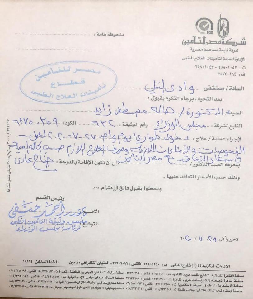 مستند لشركة مصر للتأمين يكشف تحويل وزيرة الصحة هالة زايد إلى مستشفي غير حكومي لإجراء فحوصات