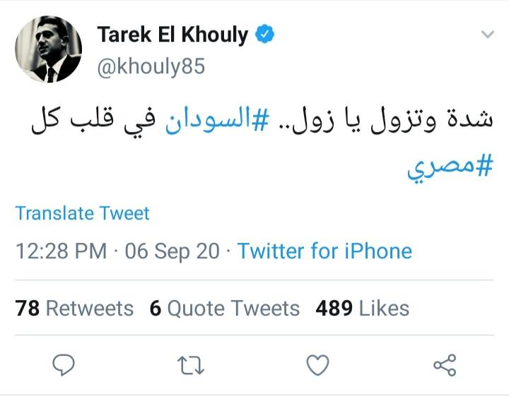 تغريدة النائب طارق الخولي لمواساة الشعب السوداني بعد فيضان النيل