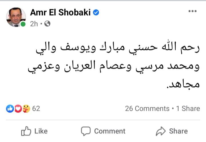 منشور الدكتور عمرو الشوبكي ترحم علي سياسيين ورئيس ارهابي
