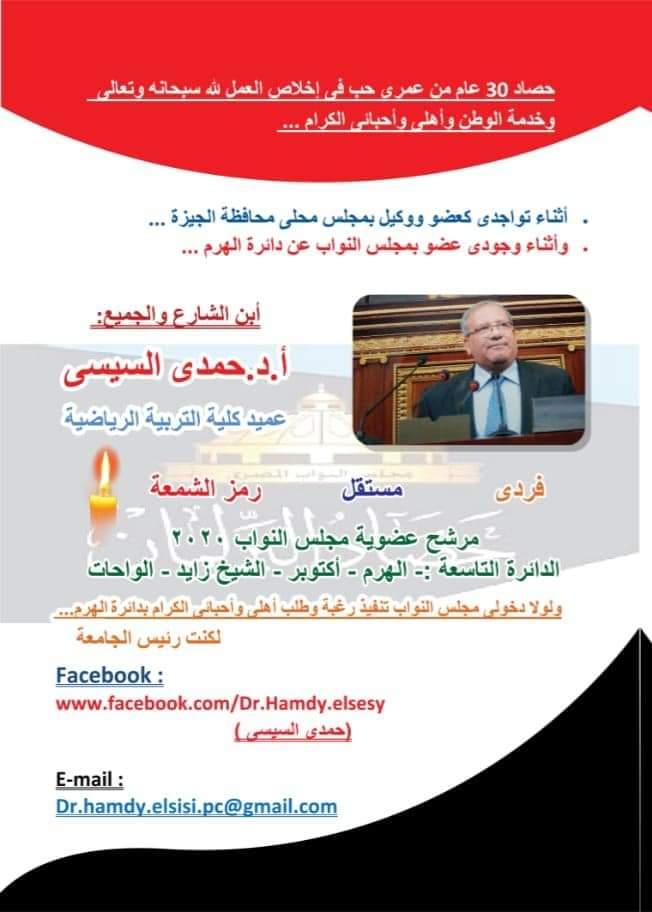 حمدي السيسي يعلن استقالته من حزب مستقبل وطن