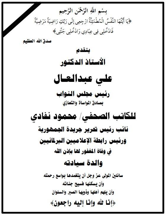 نعي الدكتور علي عبد العال رئيس رئيس مجلس النواب لوالدة الكاتب الصحفي محمود نفادي
