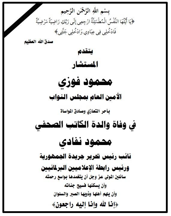 نعي المستشار محمود فوزي الأمين العام لمجلس النواب لوالدة الكاتب الصحفي محمود نفادي
