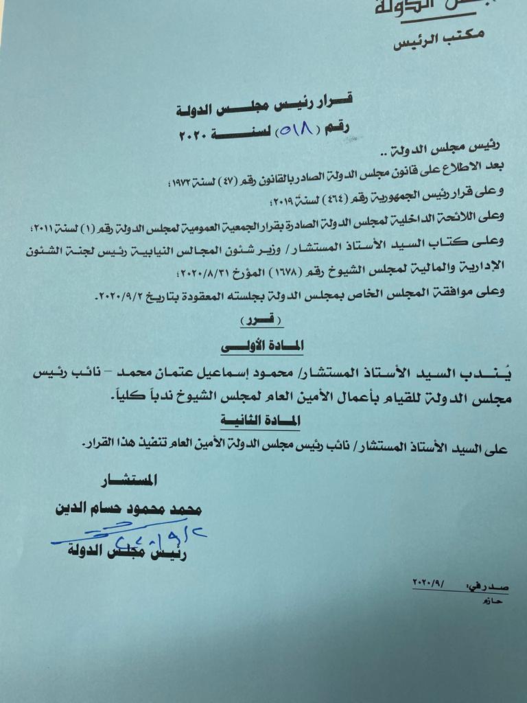 قرار انتداب المستشار محمود اسماعيل عتمان محمد نائب رئيس مجلس الدولة للقيام بأعمال الأمين العام لمجلس الشيوخ ندبًا كاملًا