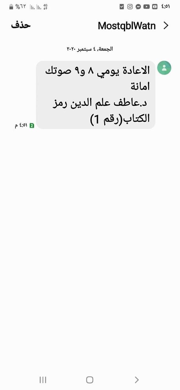 حزب مستقبل طن يحشد لمرشحه في بورسعيد بجولة الإعادة بمجلس الشيوخ برسالة SMS
