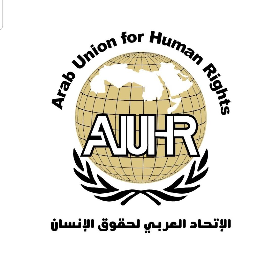 الاتحاد العربي لحقوق الإنسان