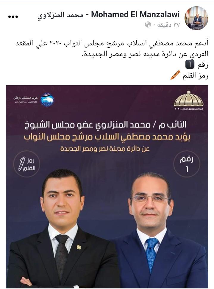 محمد المنزلاوي يؤيد محمد مصطفي السلاب