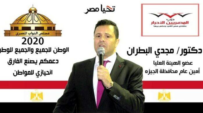 الدكتور مجدي البطران مرشح حزب المصريين الأحرار في الجيزة