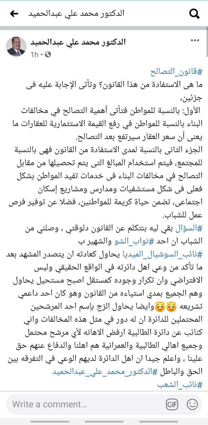 منشور النائب محمد علي عبد الحميد سبب الأزمة