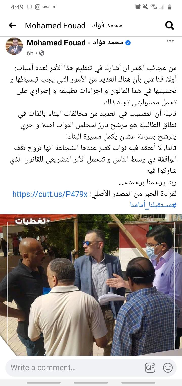 منشور النائب محمد فؤاد الذي كان الشرارة الأولي للأزمة