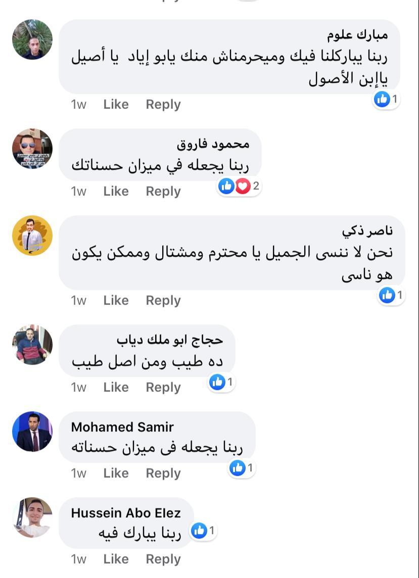 مظاهرة إلكترونية لترشيح الشاب يوسف شعبان في انتخابات مجلس النواب2020