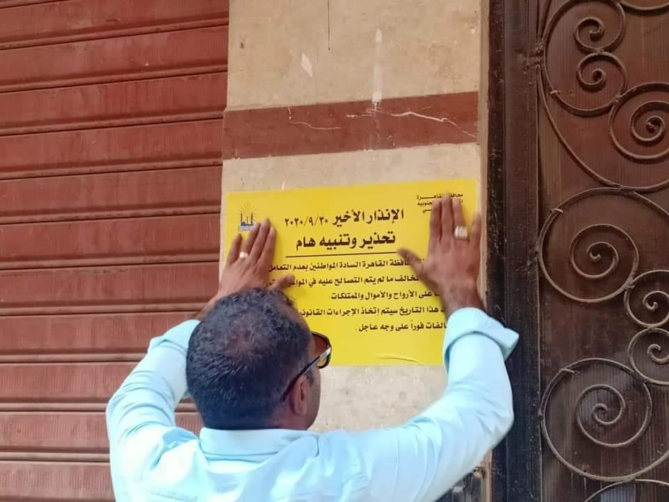 ملصقات المنطقة الجنوبية بمحافظة القاهرة لتحذير أصحاب العقارات المخالفة