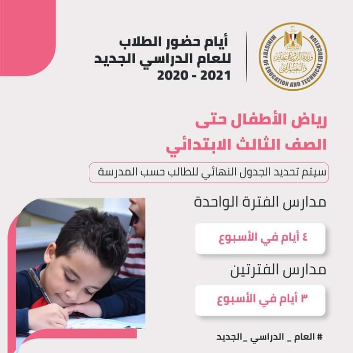 انفوجراف وزارة التربية والتعليم عن العام الدراسي الجديد