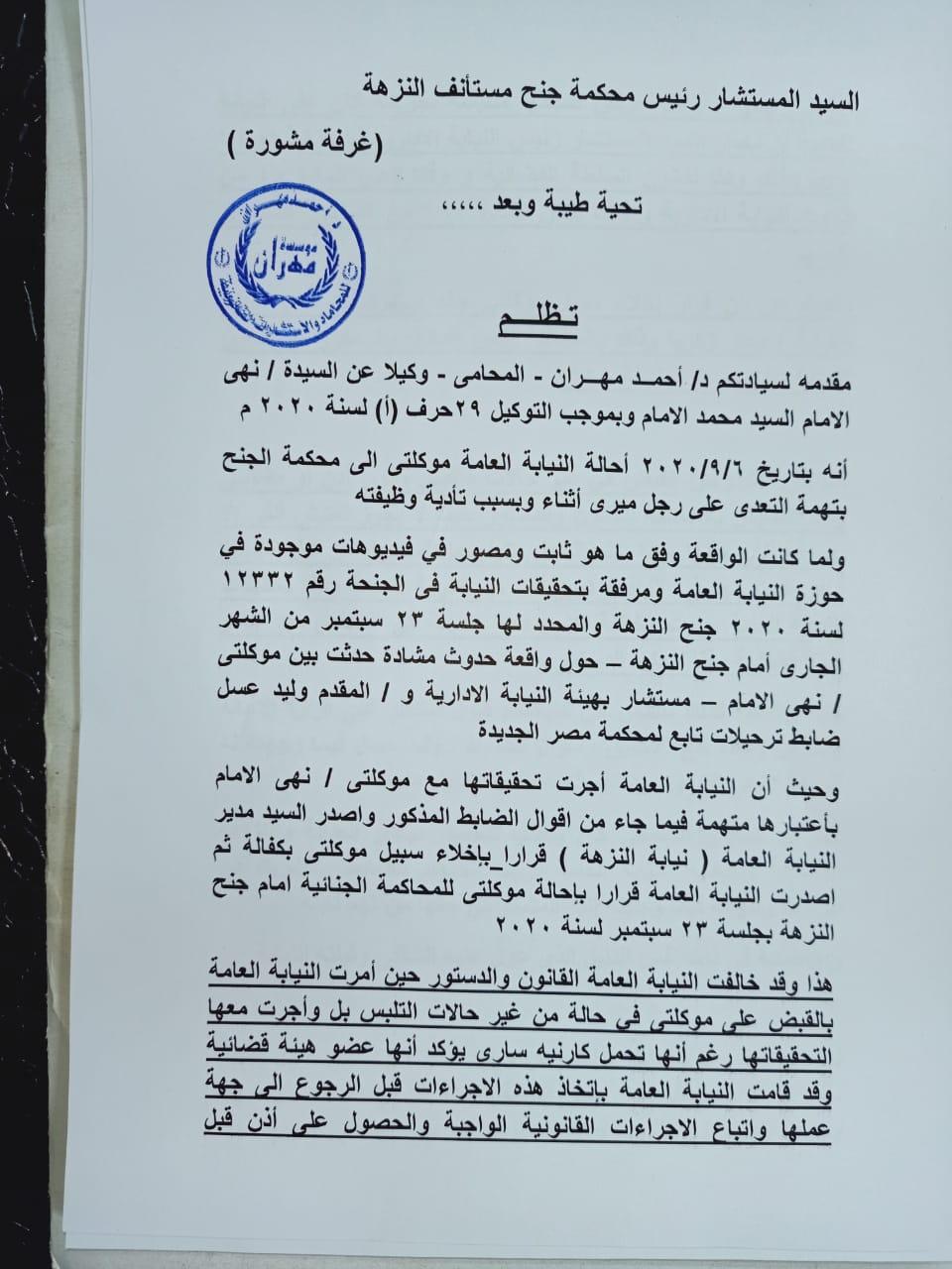 """تظلم المحامي أحمد مهرن عن المستشار نهي الإمام """"سيدة المحكمة"""""""
