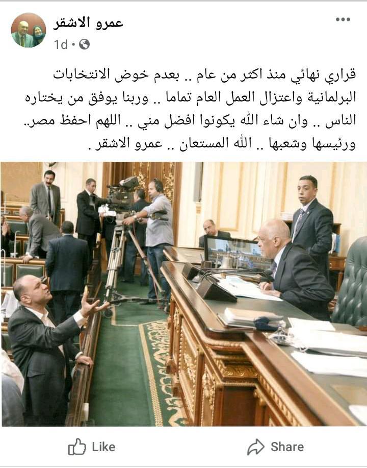عمرو الأشقر، عضو مجلس النواب عن دائرة 15 مايو