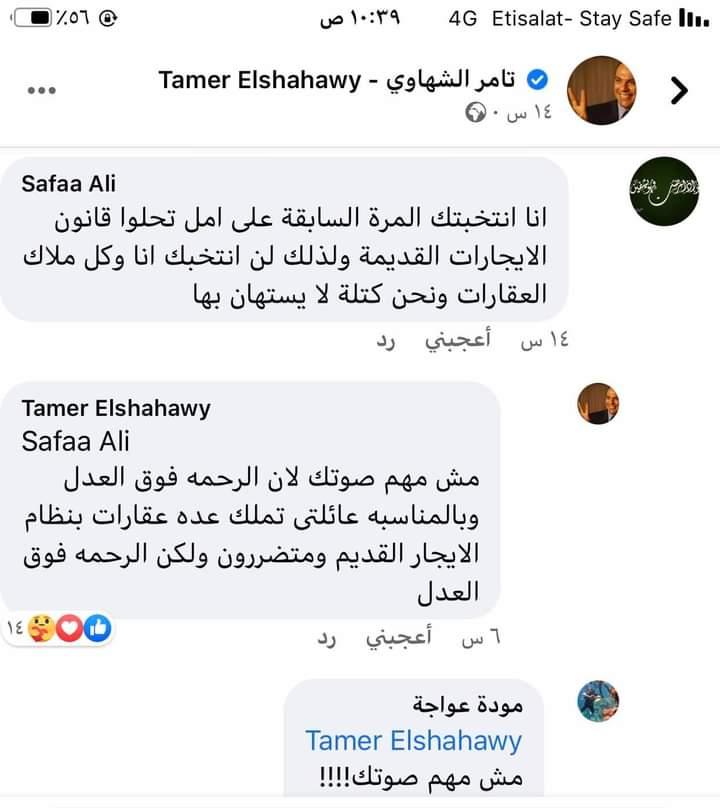 تعليق النائب تامر الشهاوي عضو مجلس النواب على أحد ناخيه على الصفحة الرسمية على موقع الفيس بوك
