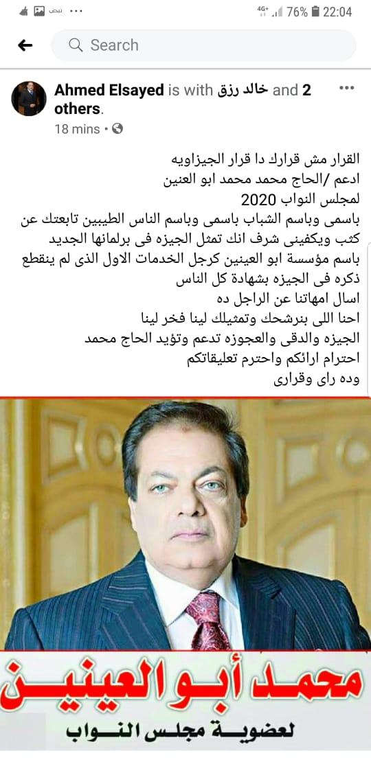 يُمارس عدد من أهالى الجيزة الضغط على النائب محمد أبو العينين حتي لا يتراجع عن الترشح في انتخابات مجلس النواب 2020