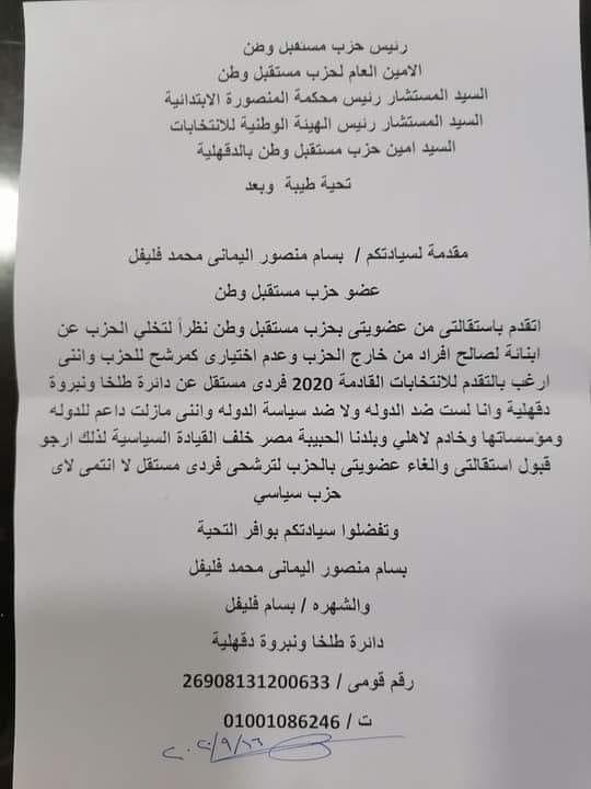 النسخة الصلية لاستقالة النائب بسام فليفل من حزب مستقبل وطن قبل انتخابات مجلس النواب2020