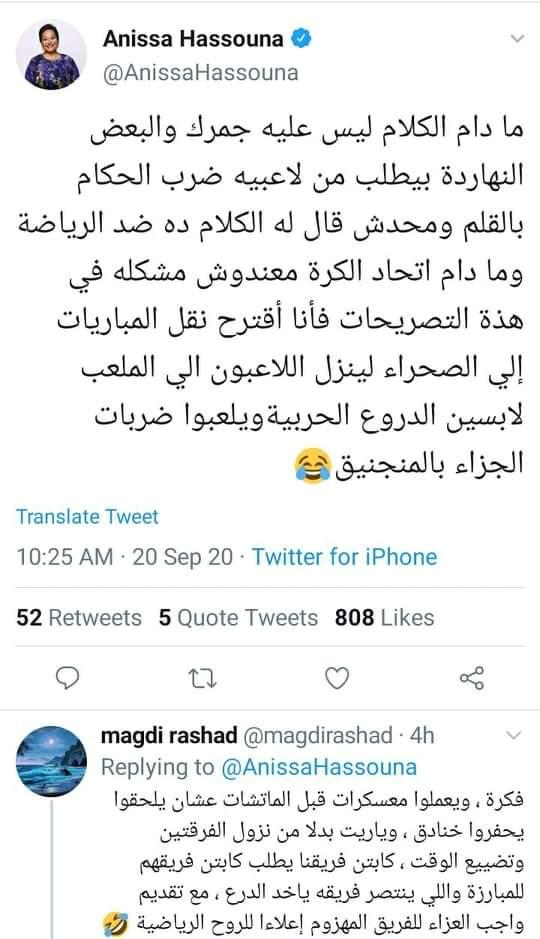 تغريدة النائبة أنيسة حسونة عن النادي الأهلي
