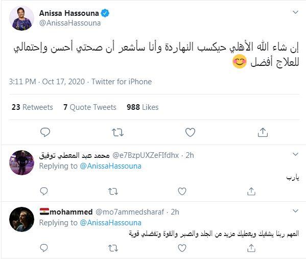 أنيسة حسونة متحدثة عن مباراة الأهلي والوداد المغربي