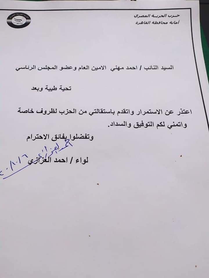 استقالات قيادات حزب الحرية المصري