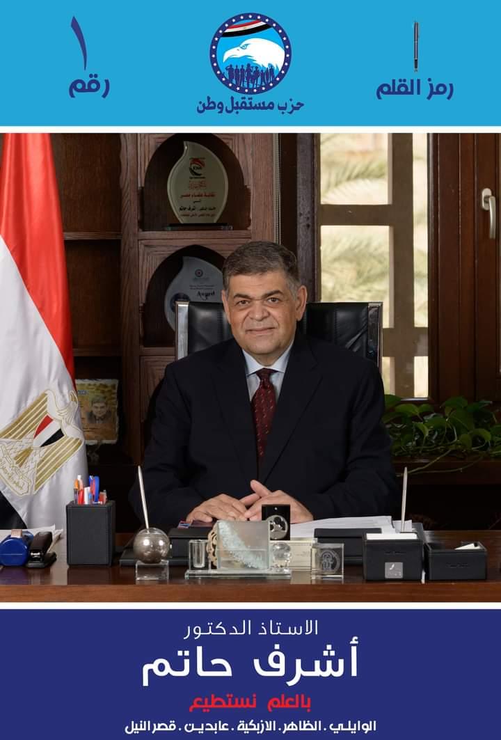 الدكتور أشرف حاتم وزير الصحة الأسبق، ومدير عام مستشفيات جامعة القاهرة