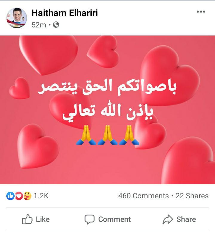 هيثم الحريري