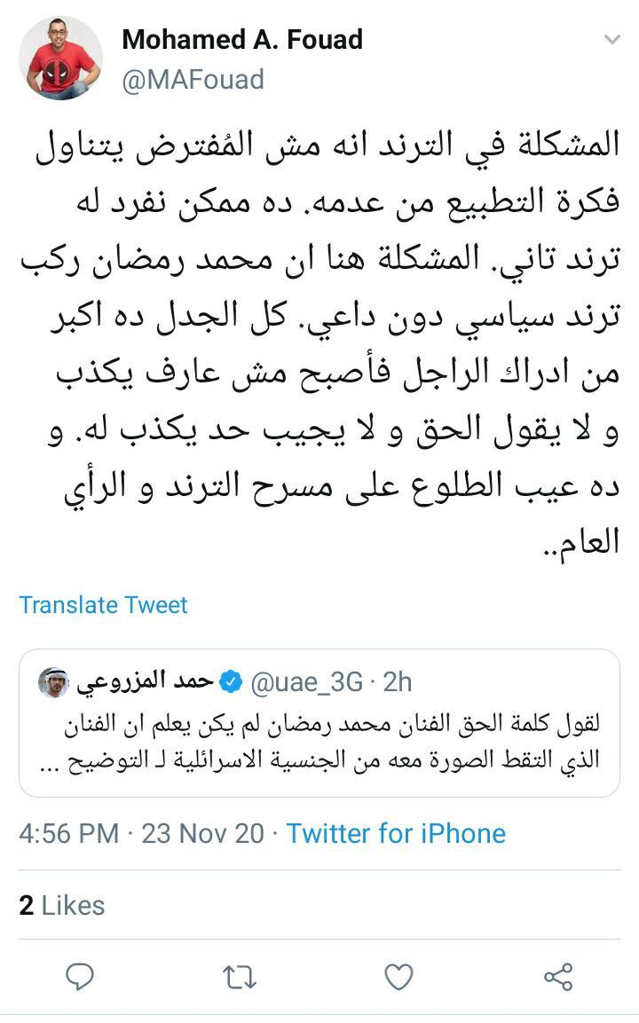 تغريدة النائب الدكتور محمد فؤاد عن الفنان محمد رمضان