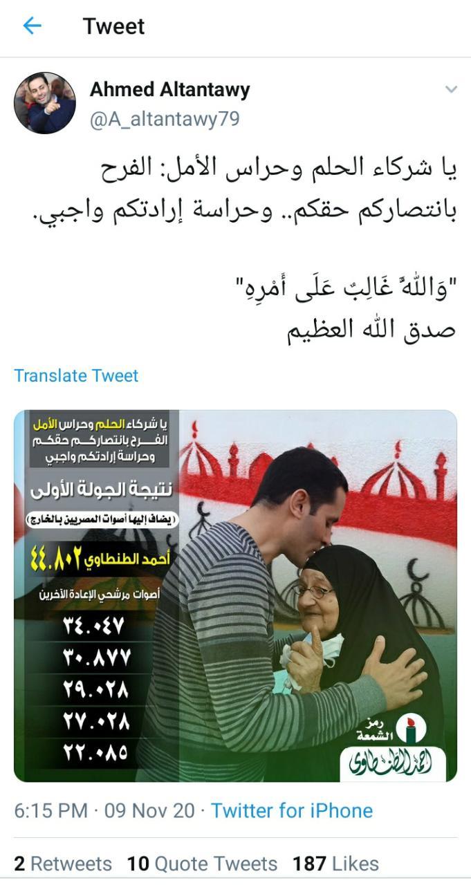 تغريدة احمد طنطاوي