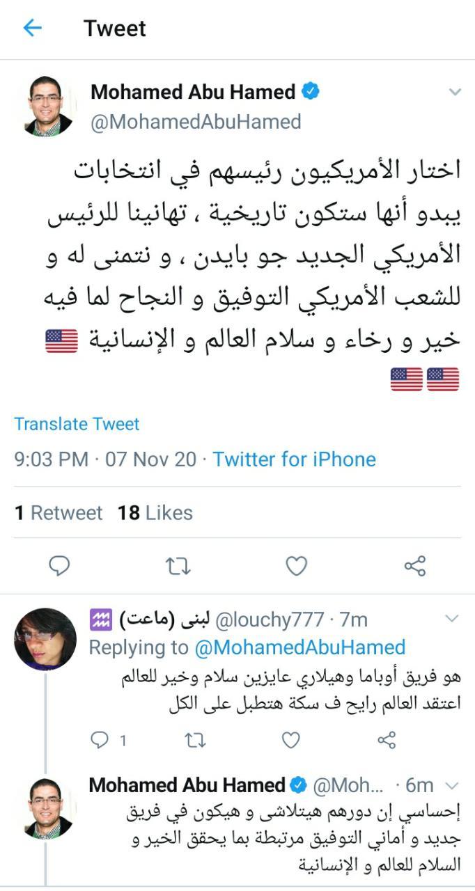 تغريدة النائب محمد ابو حامد عبر تويتر