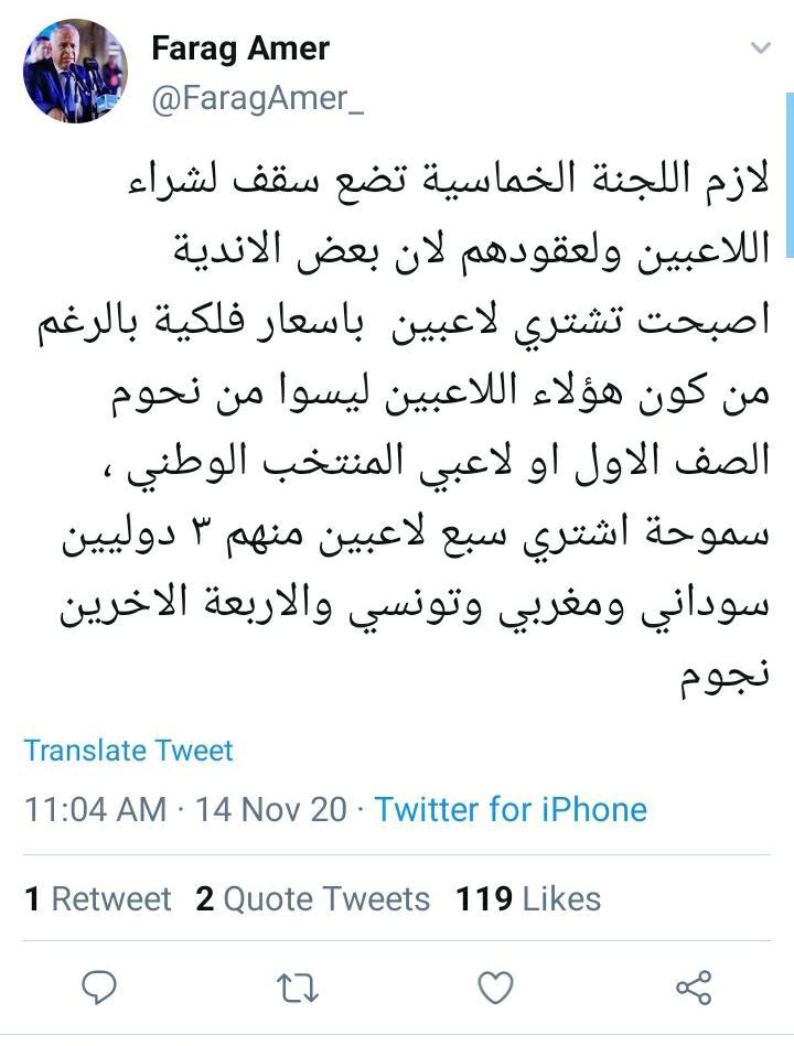 تغريدة للنائب محمد فرج عامر، رئيس لجنة الشباب والرياضة بمجلس النواب السابق عن صفقات انتقال اللاعبين