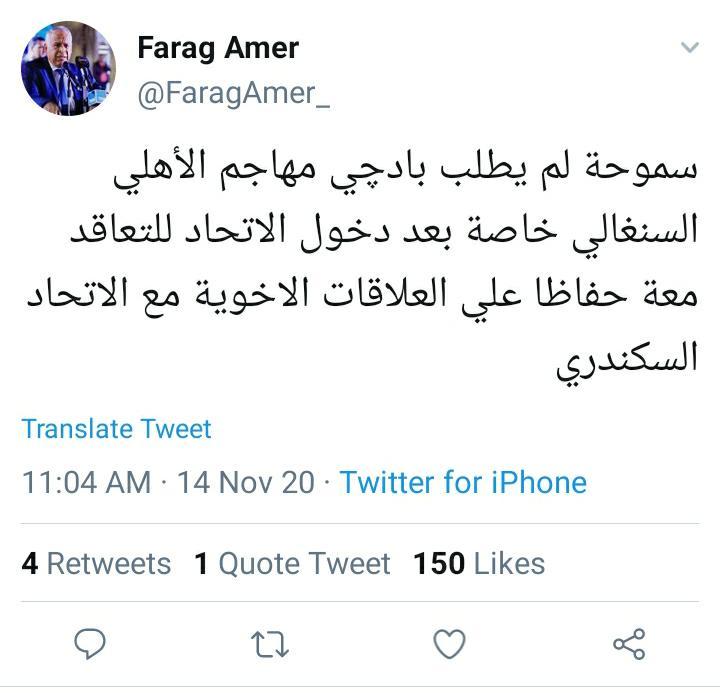 تغريدة للنائب محمد فرج عامر، رئيس لجنة الشباب والرياضة بمجلس النواب السابق