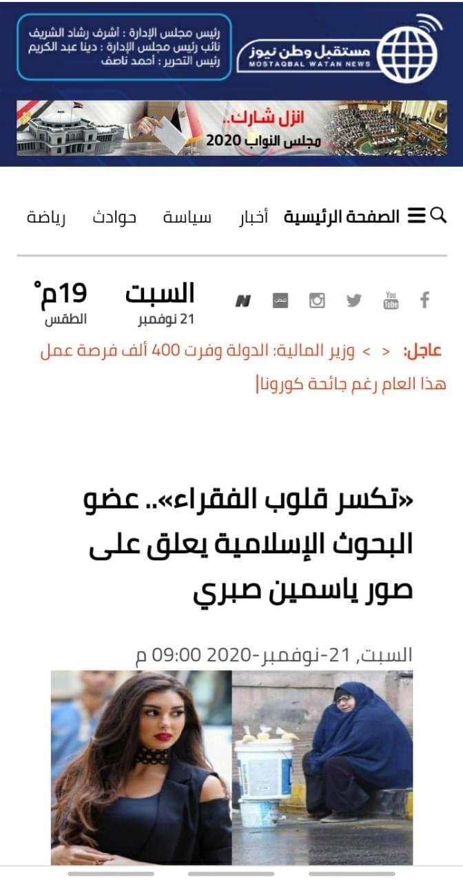 حزب مستقبل وطن يتبني تصريحات معادية للفنانة ياسمين صبري زوجة النائب أحمد أبو هشيمة