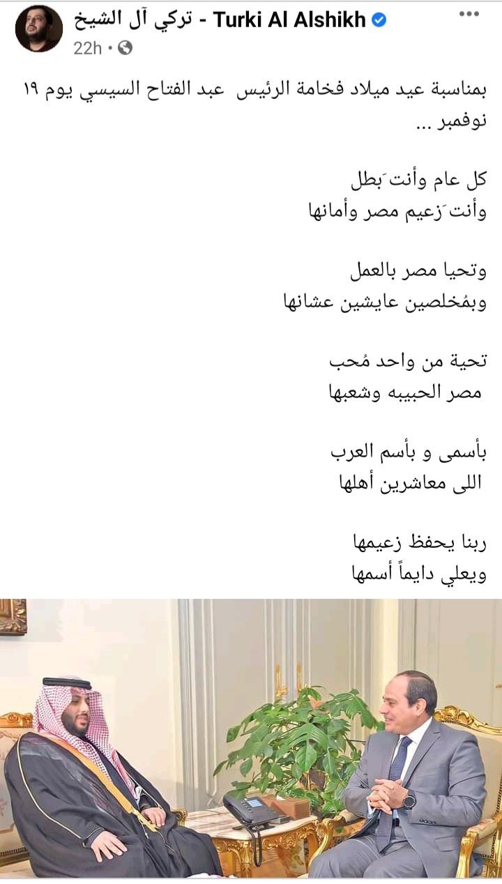 قصيدة ترك ال الشيخ بمناسبة عيد ميلاد الرئيس عبدالفتاح السيسي