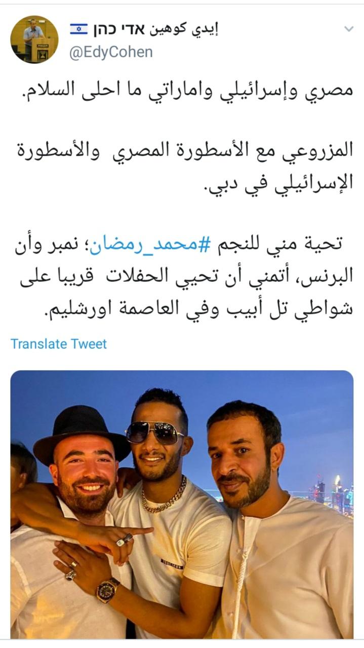 تدوينه للصحفي الاسرائيلي ايدي كوهين عن صورة محمد رمضان مع المطرب الاسرائيلي