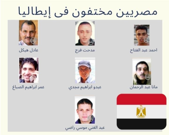 المصريون المختفون قسريًا في إيطاليا