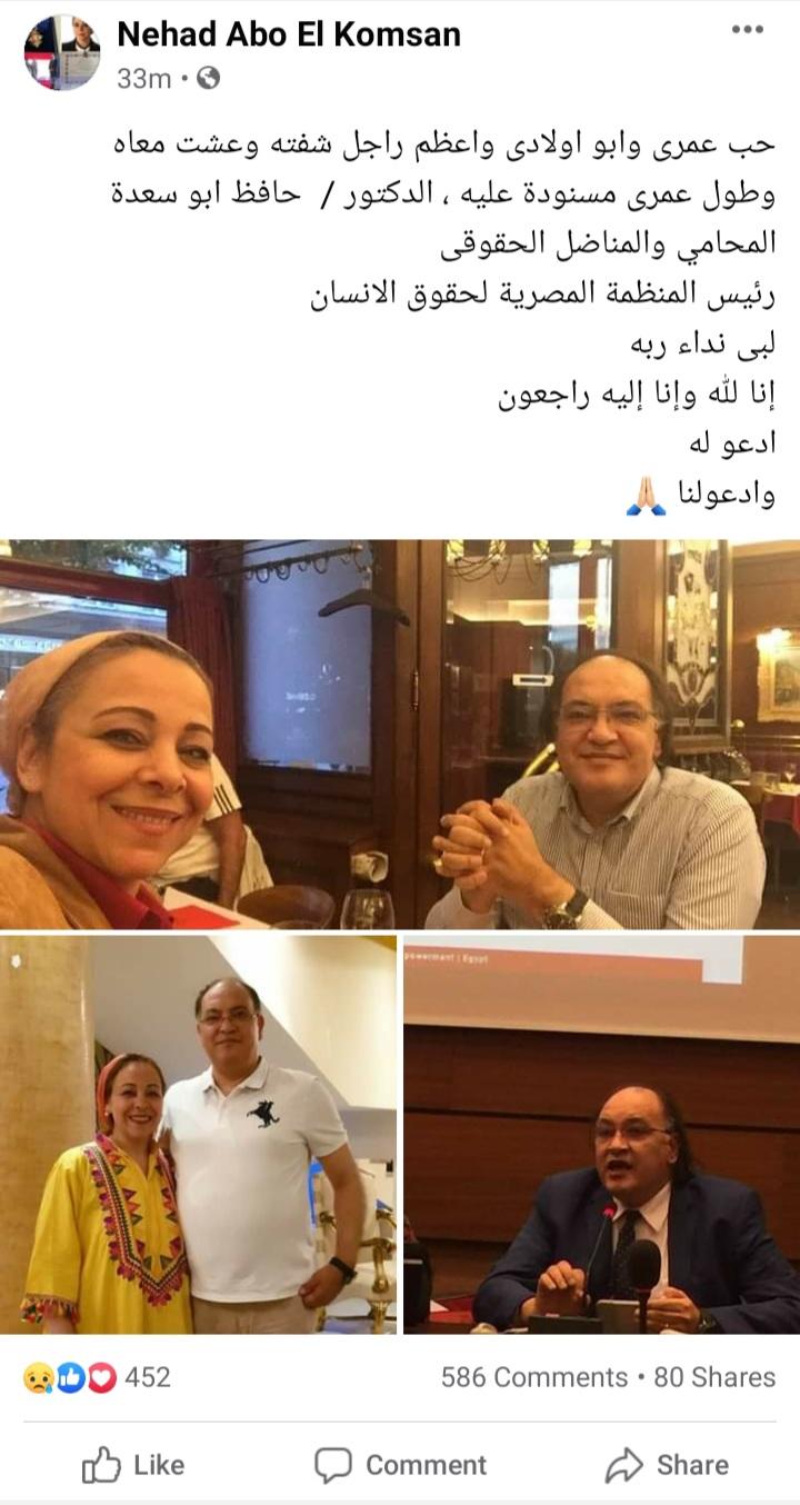 المحامية نهاد أبو القمصان تعلن وفاة زوجها الحقوقي حافظ أبو سعدة