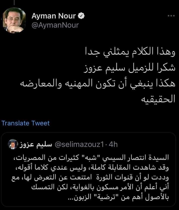 تدوينة الهاربين سليم عزوز وأيمن نور عن السيدة انتصار السيسي