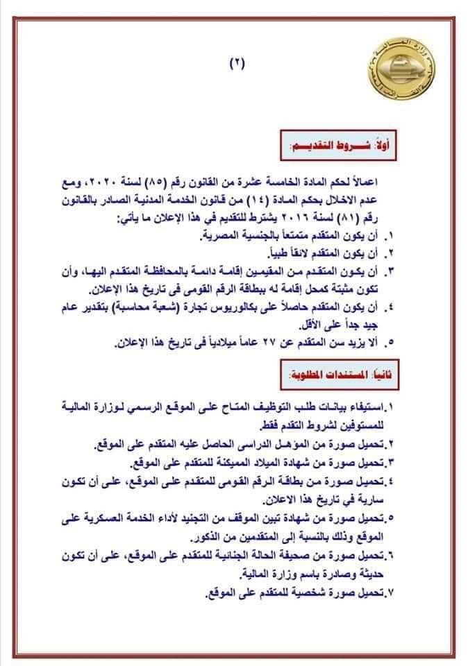 وظائف خالية بمصلحة الضرائب المصرية