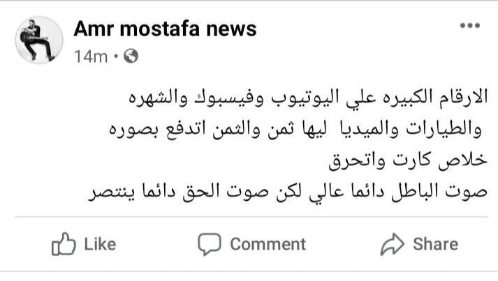 تغريدة عمرو مصطفى
