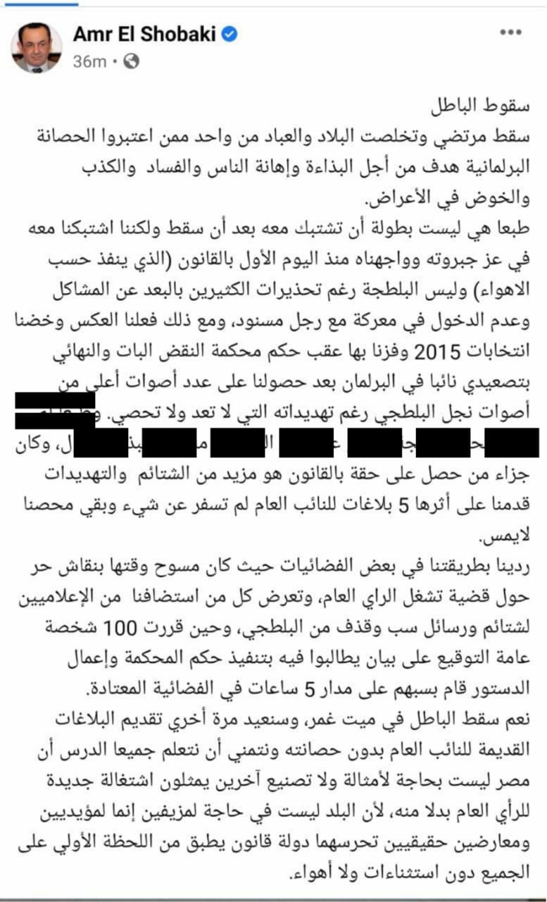 منشور للدكتور عمرو الشوبكي تعليقًأ على سقوط مرتضي منصور في الانتخابات
