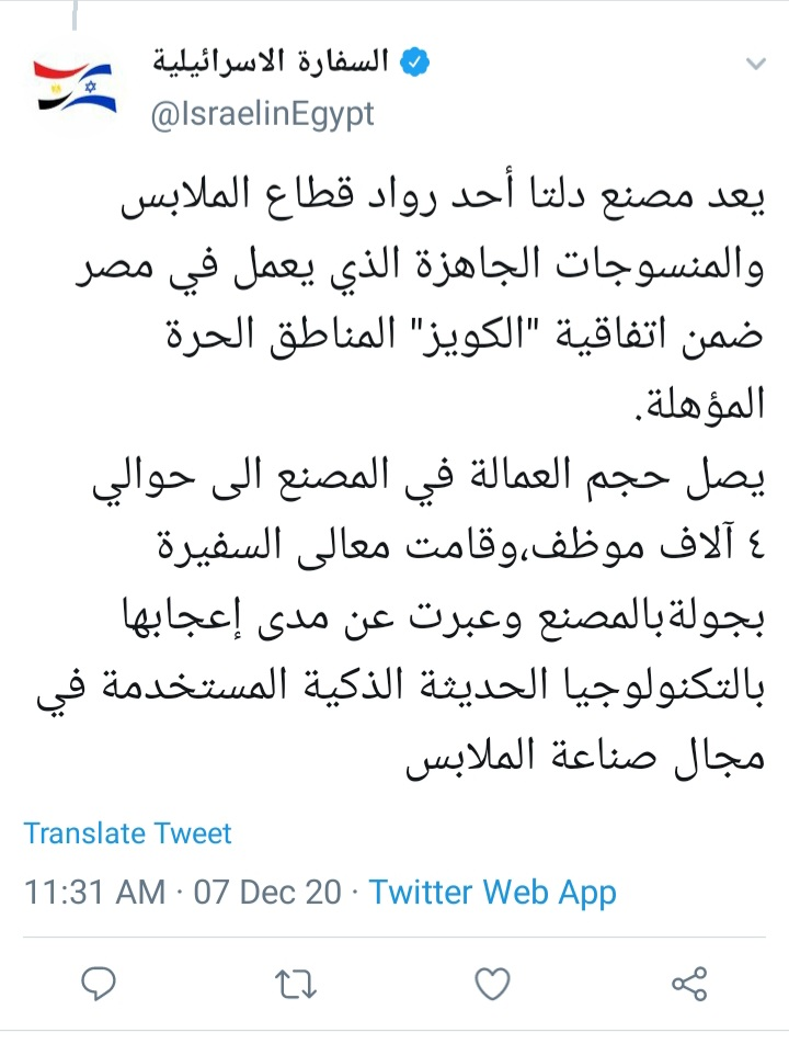 """السفيرة الإسرائيلية في مصر تزور """"مصنع"""" تابع لاتفاقية الكويز بمدينة نصر"""