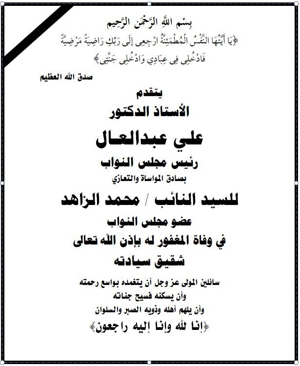 رئيس مجلس النواب يعزي النائب محمد الزاهد لوفاة شقيقه