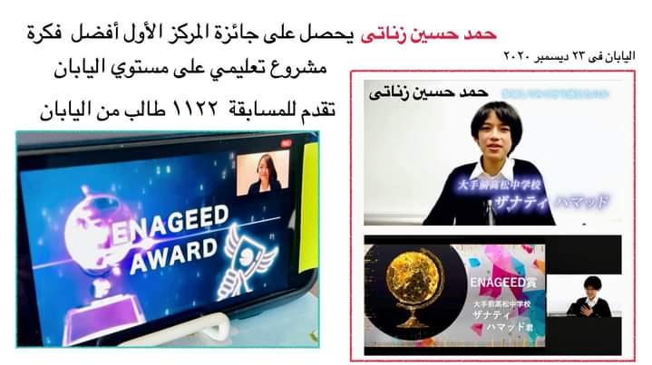 وزيرة الهجرة تهنئ طفلًا مصريًا على فوزه بالمركز الأول لأفضل مشروع لتطوير التعليم في اليابان
