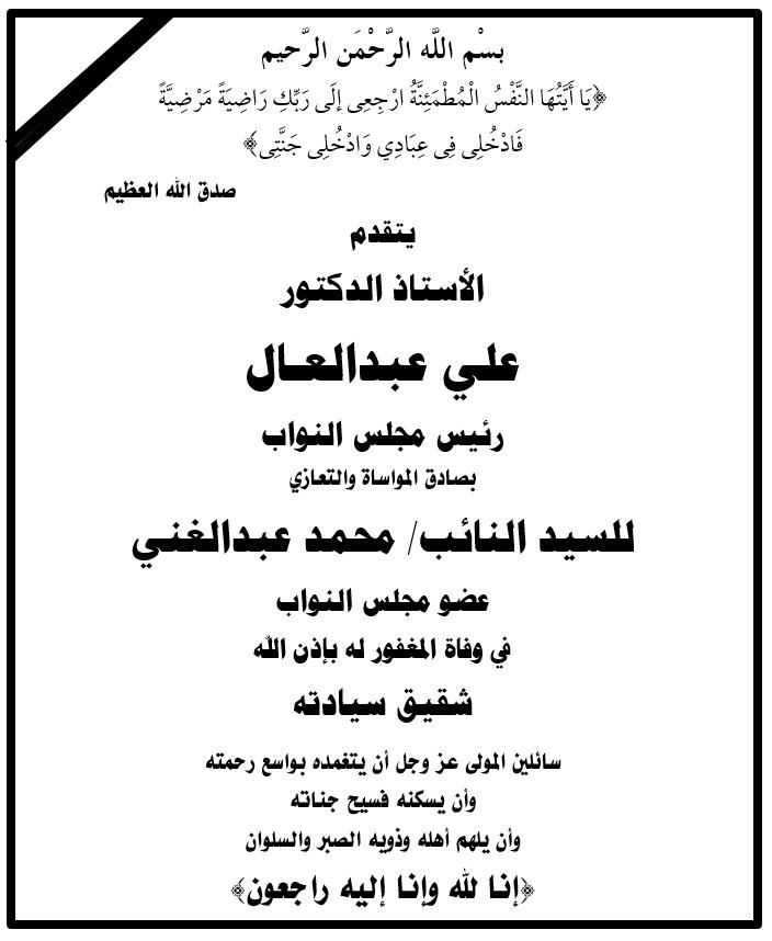 رئيس مجلس النواب يزاسي النائب محمد عبد الغني في وفاة شقيقه