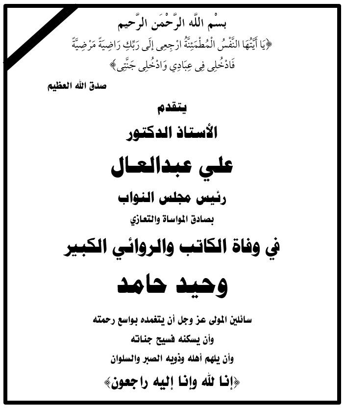 على عبد العال ينعي الكاتب والروائي الكبير وحيد حامد