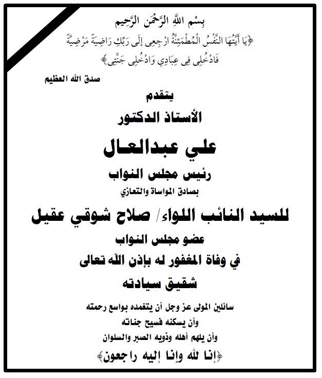 الدكتور على عبد العال رئيس مجلس النواب يواسي النائب صلاح شوقي خليل في وفاة شقيقه