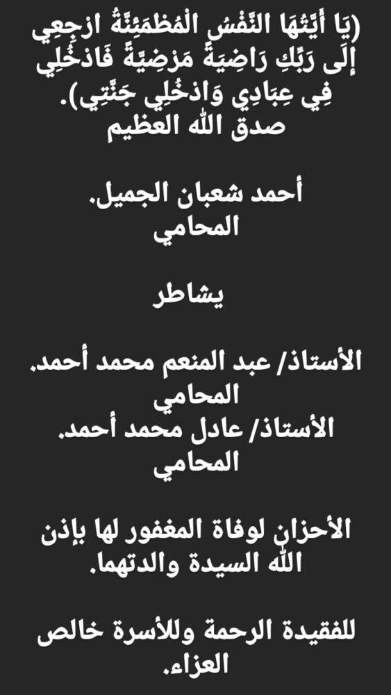 أحمد شعبان الجميل يشاطر عبد المنعم وعادل محمد أحمد الأحزان في وفاة والدتهما